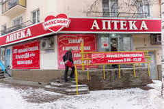 Rue de la pharmacie MAKSAVIT Belinsky Nizhny Novgorod Image libre de droits