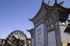 Rueda de agua vieja de la ciudad de Lijiang Foto de archivo
