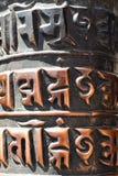 Rueda de rezo budista Imagen de archivo