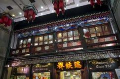Ruifuxiang Silk Store Stock Image
