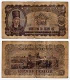 Rumänische Banknote der Weinlese ab 1952 Lizenzfreie Stockfotografie