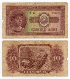 Rumänische Banknote der Weinlese ab 1952 Lizenzfreies Stockbild