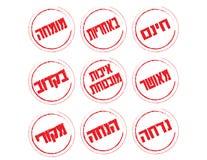 Runde Stempel des Vektors - hebräischer Text lizenzfreie abbildung