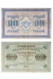 RUSIA CIRCA 1917 un billete de banco de 1000 rublos Fotos de archivo libres de regalías