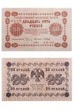 RUSIA - CIRCA 1918 un billete de banco de 25 rublos Imagen de archivo libre de regalías