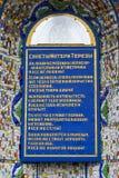 Rusia, Kazán, el 30 de abril de 2018, templo de siete religiones, consejo de madre Teresa, editorial fotografía de archivo libre de regalías