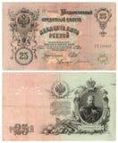 Rusia 1809: 25 rublos Imagenes de archivo