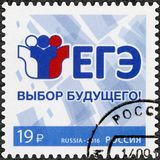 RUSIA - 2016: USO del esmero, el examen de estado unificado, opción del lema futuro imagenes de archivo