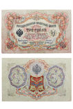 RUSLAND - CIRCA 1905 een bankbiljet van 3 roebels Royalty-vrije Stock Foto's