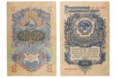 RUSLAND - CIRCA 1947 een bankbiljet van roebels 1 Royalty-vrije Stock Foto