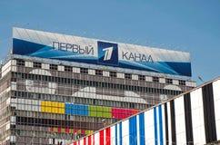 Rusland Het gebouw is dichtbij de toren van TV van Ostankino van het televisiecentrum 21 Juni 2016 Stock Afbeeldingen