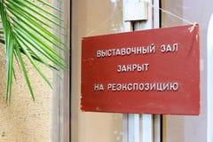 Rusland - Januari 31, 2016: Teken in het museum royalty-vrije stock afbeelding