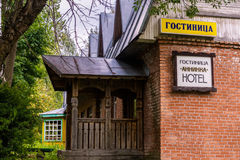Rusland, Karelië, Lahdenpohja, Augustus 2016: Hotel Annika, recreatie en toerisme Stock Fotografie