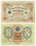 RUSLAND - 1905:  3 roebels Stock Afbeelding