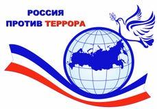 Rusland tegen verschrikking royalty-vrije illustratie
