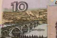 Ruso 10 rublos, opinión del detalle Imagen de archivo