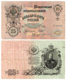 Russia 1809: 25 Rubles Stock Images