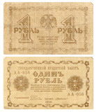 Russia 1918: 1 Ruble Royalty Free Stock Images