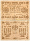 Russia 1918: 1000 Rubles Stock Image