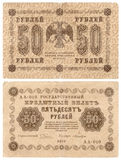 Russia 1918: 50 Rubles Royalty Free Stock Photos