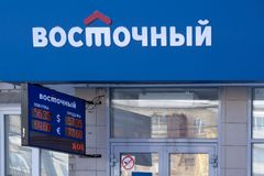 Russia Berezniki 4 March 2018: logo of Bank Vostochny in the modern office building of the banking and financial services Corporat stock photo