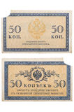 RUSSIA - CIRCA 1917 a banknote of 50 copeck Stock Images