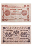 RUSSIA - CIRCA 1918 a banknote of 25 rubles Royalty Free Stock Image