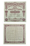 RUSSIA - CIRCA 1929 a banknote of 50 rubles Royalty Free Stock Image