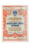RUSSIA CIRCA 1954 a bond of 25 rubles Royalty Free Stock Images