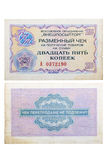 RUSSIA CIRCA 1976 a check of 25 cents Stock Image