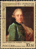RUSSIA - CIRCA 2010: Postage stamp printed in Russia, shows portrait of Prince D.M. Golitsyn Stock Image