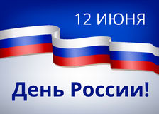 Russia Day. Greeting card for Russia Day. Russian translation of the inscription: 12th of June. Happy Russia day Royalty Free Stock Photos