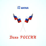 Russia Day Stock Image