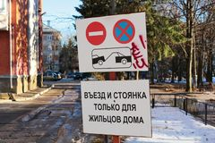 Russia - February 2016: City courtyard with the sign `Entrance and parking only for residents of the house` royalty free stock photo