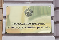 Russia, Federal Agency for State Reserves (Rosrezerv) Stock Images