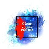 Russia Independence Day Holiday Vector illustration. Translation Russian inscriptions:Day of Russian Federation 12 June. Design template poster, banner, flayer Royalty Free Stock Images