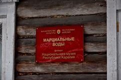 Russia. Marcial Waters. Mineral springs. The house of the branch of the National Museum of the Republic of Karelia. Novem Royalty Free Stock Photo