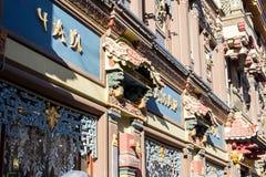 Russia Moscow. 12 February 2017. Tea house Perlov on Myasnitskaya street. Royalty Free Stock Photos
