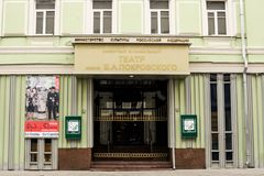 Russia, Moscow Music theatre named after B. A. Pokrovsky. Russia, Moscow, 27.11.2017: Music theatre named after B. A. Pokrovsky. Moscow, Nikolskaya street , d Royalty Free Stock Photo
