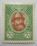 Russia 1913 new stamp with effigy of Czar Michele I, set `Romanov`. Stock Images