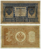 Russia's old money. 1 ruble 1898. 1 ruble of the Russian Empire, 1898 Royalty Free Stock Images