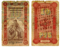 Russia's old money. 10 rubles 1898 Stock Image