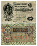 Russia's old money. 10 rubles 1898. 50 rubles of the Russian Empire, 1899 Royalty Free Stock Photo