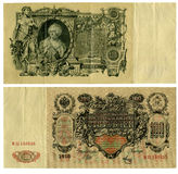 Russia's old money. 100 rubles 1910 stock photos