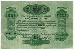 Russia's old money. 3 rubles 1856. 3 rubles of the Russian Empire, 1856 Royalty Free Stock Photography