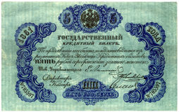 Russia's old money. 5 rubles 1861 Royalty Free Stock Photos