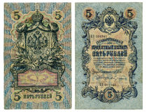 Russia's old money. 5 rubles 1909 Stock Photo