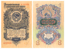 Russia: Soviet 1 ruble banknote Royalty Free Stock Images