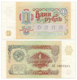 Russia: Soviet 1 ruble banknote Stock Image