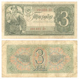 Russia: Soviet 3 rubles banknote Stock Image
